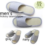 USALE! (送料無料) men's hickory tatami slipper (メンズヒッコリー畳スリッパ) 2足セット [春夏もの スリッパ]