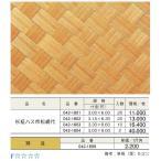杉柾 ハス市松 網代ベニヤ3尺x6尺 単板 厚 0.3mm / アジロベニヤ 網代天井板 アジロ天井板 アジロボード