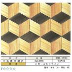 三色 亀甲 網代ベニヤ1尺x1尺 平方尺価格 / アジロベニヤ 網代天井板 アジロ天井板 アジロボード