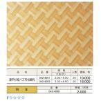 杉柾 源平 ハス市松 網代ベニヤ3尺x6尺 単板 厚 0.3mm / アジロベニヤ 網代天井板 アジロ天井板 アジロボード
