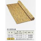 天井 天井板 天井材 皮付透明糸編1820x910