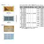 ステンレスレジスター ガラリ RGBタイプ   RB 2040BR サイズ A200xB400xC10 ビスピッチ156x356 ブロンズ 入数20枚