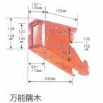 万能隅木BS-3型サイズ図参照(10個入/ケース価格) / 金具 金物 建築 飾り 銅
