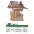 神棚 神棚セット 棚板 外宮八幡宮 (木曽ひのき)尺2 800x1070x980