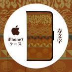 名物裂(西陣織) iPhone7 ケース 寿文字