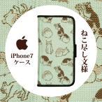 名物裂(西陣織) iPhone7 ケース ねこ尽し文様
