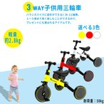 三輪車 子供用 3 in1 自転車 バランスバイク ベビーウォーカー 1-5歳子供用 高さ調整可能 ベービーワーカーバイク キッズスクーター 乗用玩具 おもちゃ 足蹴り