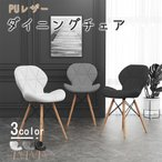ダイニングチェア 椅子 おしゃれ PUレザー 座面 木脚 イームズチェア いす 北欧 組み立て簡単 チェア