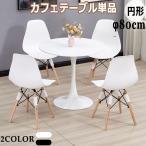 ダイニングテーブル 丸テーブル おしゃれ 丸型 カフェテーブル 2人用 ダイニング チューリップテーブルテーブル 北欧 円形 直径80cm ホワイト 黒 食卓