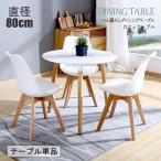 ダイニングテーブル 丸テーブル おしゃれ 一人暮らし 丸型 カフェテーブル 2人用 ダイニング イームズ テーブル 北欧 円形 直径80cm ホワイト 食卓