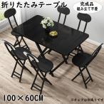 折りたたみテーブル ダイニングテーブル テーブル 食卓 パソコンテーブル 100×60cm 軽い おしゃれ 完成品 組み立て不要 作業台 リビングテーブル 在宅勤務