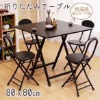 折りたたみテーブル ダイニングテーブル テーブル 食卓 パソコンテーブル 80×80cm 軽い おしゃれ 完成品 組み立て不要 作業台 リビングテーブル 在宅勤務