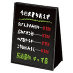 卓上A型黒板 SHO-147(マーカー用) 黒