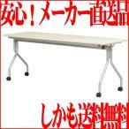 跳ね上げ式会議テーブル AHM-1845【受注生産品】【メーカー直送品/代引決済不可】