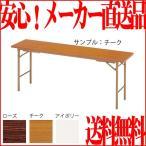 折畳み会議テーブル〔座卓兼用〕〔ローズ〕 KTZ-1845〔RO〕【受注生産品】【メーカー直送品/代引決済不可】