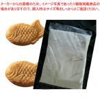 職人のミックス粉 たい焼き粉 大判焼き粉 業務用 1kg