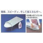 ●セラミックスアイロン台カバー・舟型 ●簡単・スピーディー・省エネルギー ●使っているアイロン台にか...