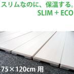コンパクト収納風呂ふた スリム[フラットタイプ] L-12 [巾75×120cm用]