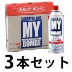 お得なカセットコンロ用マイボンベ ガスボンベ250g 3本セット [...--390