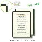 業務用 SHIMBI シンビ 洋風 スーパーAシリーズ メニューブック SUPER-ASP-17 A4サイズ メニュー表