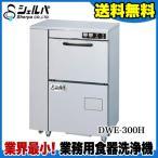 業界最小サイズ 業務用 シェルパ 食器洗浄機 強力洗浄 前開き DWE-300H 600×450×800 メーカー直送/代引不可