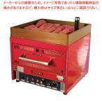 焼き芋機 焼き芋器 電気焼きいも機 中型 YG-30R   1段引出式  メーカー直送/代引不可【】