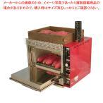 焼き芋機 焼き芋器 電気焼きいも機 小型 YG-20R   1段扉式  メーカー直送/代引不可【】