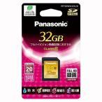 SDカード 32GB RP-SDWA32GJK パナソニック【 PC関連用品 メディア メディア収納 メモリーカード 】