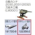 マキタ 集じん用フード手押カンナ盤用 122356-2【】