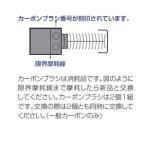 マキタ カーボンブラシ CB-430 191971-3【】