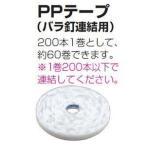 マキタ ポケットネイル用 PPテープ1.83-98 F-90025【】