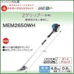 マキタ 4ストロークエンジン 刈払機 MEM2650WH 草刈り機 エンジン式【】