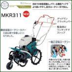 マキタ 管理機 耕運機 MKR311【】