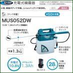 マキタ 充電式噴霧器 MUS052DW【】