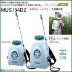 マキタ 充電式 噴霧器 背負式 14.4V 本体のみ (バッテリ・充電器別売) MUS154DZ【】