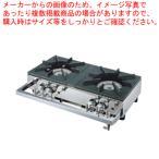 ショッピング業務用 業務用ガステーブルコンロ用兼用レンジ S-2220 LPガス プロパン【】