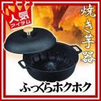 焼き芋機 焼き芋器 トキワ 焼いも器 いも太クン CR-19