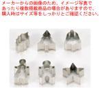 クッキー抜き型セット No.2113 クリスマスセット 6ヶ入【】