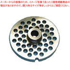 電動ミートチョッパー OMC-12部品 プレート6.4mm メーカー直送/代金引換決済不可 業務用 送料無料 器具 道具 小物 作業 調理 料理 調【】