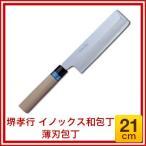 庖丁 堺孝行 イノックス和包丁 薄刃包丁 21cm