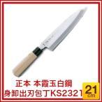 出刃 出刃庖丁 正本 本霞玉白鋼 身卸出刃包丁 KS2321 21cm