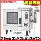 業務用 コメットカトウ スチームコンベクションオーブン CSI3-Eシリーズ(電気式/インジェクションモデル) 700×590×730 CSI3-E3 メーカー直送/代引不可