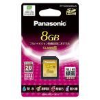SDカード 8GB RP-SDWA08GJK パナソニック【 PC関連用品 メディア メディア収納 メモリーカード 】