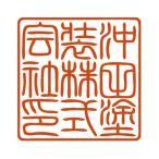 オーダーゴム印  社印(角印)・黒プラ台  GS−1103プラ台