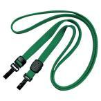 吊り下げ名札 ダブルフック式  ループクリップ・ダブルフック式  NX−7−GN 緑