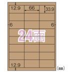 クラフト紙ラベル  ダークブラウン ダンボール用  OPD3008