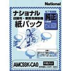 業務用掃除機  紙パック  AMC93K−CA0