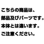 EBM 鉄 ギョーザ絞り器用 (11)ナット(スタンド止め)