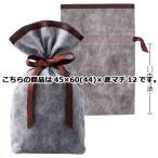 不織布リボン付きギフトバッグ ブラウン 45×60(44)×底マチ12 5枚