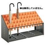 傘立て オブリークアーバンB 48本立て オレンジ 【メーカー直送/代金引換決済不可】